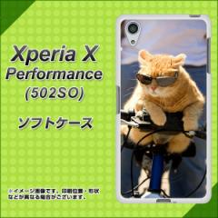 Xperia X Performance 502SO TPU ソフトケース / やわらかカバー【595 にゃんとサイクル 素材ホワイト】 UV印刷 (エクスペリア X パフォ