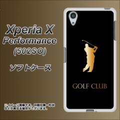 Xperia X Performance 502SO TPU ソフトケース / やわらかカバー【610 GOLFCLUB 素材ホワイト】 UV印刷 (エクスペリア X パフォーマンス