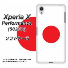 Xperia X Performance 502SO TPU ソフトケース / やわらかカバー【681 日本 素材ホワイト】 UV印刷 (エクスペリア X パフォーマンス 502