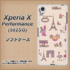 Xperia X Performance 502SO TPU ソフトケース / やわらかカバー【708 お気に入りのパリ 素材ホワイト】 UV印刷 (エクスペリア X パフォ