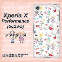 Xperia X Performance 502SO TPU ソフトケース / やわらかカバー【710 カップル 素材ホワイト】 UV印刷 (エクスペリア X パフォーマンス