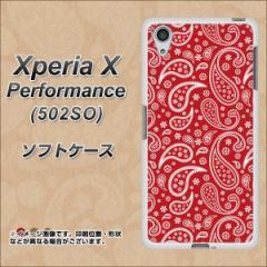 Xperia X Performance 502SO TPU ソフトケース / やわらかカバー【765 ペイズリー エンジ 素材ホワイト】 UV印刷 (エクスペリア X パフ
