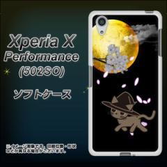 Xperia X Performance 502SO TPU ソフトケース / やわらかカバー【1115 月夜に散歩するネコ 素材ホワイト】 UV印刷 (エクスペリア X パ