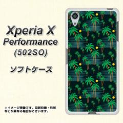 Xperia X Performance 502SO TPU ソフトケース / やわらかカバー【1315 月夜とヤシ 素材ホワイト】 UV印刷 (エクスペリア X パフォーマ