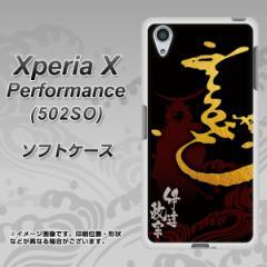 Xperia X Performance 502SO TPU ソフトケース / やわらかカバー【AB804 伊達政宗シルエットと花押 素材ホワイト】 UV印刷 (エクスペリ