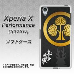 Xperia X Performance 502SO TPU ソフトケース / やわらかカバー【AB814 本多忠勝 素材ホワイト】 UV印刷 (エクスペリア X パフォーマン