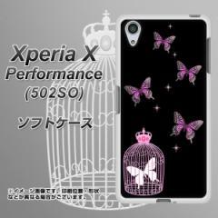Xperia X Performance 502SO TPU ソフトケース / やわらかカバー【AG811 蝶の王冠鳥かご(黒×ピンク) 素材ホワイト】 UV印刷 (エクスペ