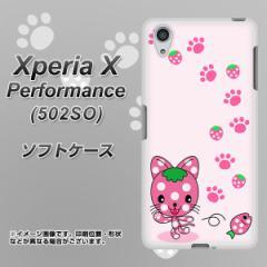 Xperia X Performance 502SO TPU ソフトケース / やわらかカバー【AG819 イチゴ猫のにゃんベリー(ピンク) 素材ホワイト】 UV印刷 (エク