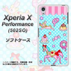 Xperia X Performance 502SO TPU ソフトケース / やわらかカバー【AG828 メリーゴーランド(水色) 素材ホワイト】 UV印刷 (エクスペリア