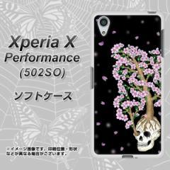 Xperia X Performance 502SO TPU ソフトケース / やわらかカバー【AG829 骸骨桜(黒) 素材ホワイト】 UV印刷 (エクスペリア X パフォーマ