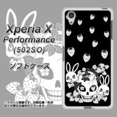 Xperia X Performance 502SO TPU ソフトケース / やわらかカバー【AG837 苺兎(黒) 素材ホワイト】 UV印刷 (エクスペリア X パフォーマン
