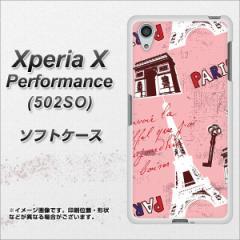 Xperia X Performance 502SO TPU ソフトケース / やわらかカバー【EK813 ビューティフルパリレッド 素材ホワイト】 UV印刷 (エクスペリ
