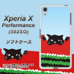 Xperia X Performance 502SO TPU ソフトケース / やわらかカバー【IA815 すいかをかじるネコ(大) 素材ホワイト】 UV印刷 (エクスペリア