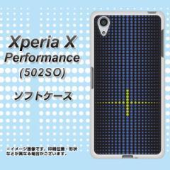 Xperia X Performance 502SO TPU ソフトケース / やわらかカバー【IB907 グラデーションドット 素材ホワイト】 UV印刷 (エクスペリア X