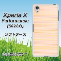 Xperia X Performance 502SO TPU ソフトケース / やわらかカバー【IB909 グラデーションボーダー_オレンジ 素材ホワイト】 UV印刷 (エク