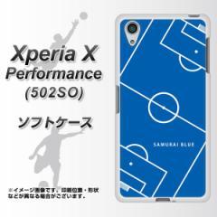 Xperia X Performance 502SO TPU ソフトケース / やわらかカバー【IB922 SOCCER_ピッチ 素材ホワイト】 UV印刷 (エクスペリア X パフォ