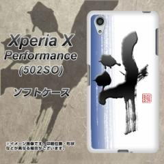 Xperia X Performance 502SO TPU ソフトケース / やわらかカバー【OE829 斗 素材ホワイト】 UV印刷 (エクスペリア X パフォーマンス 502