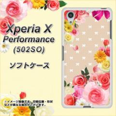 Xperia X Performance 502SO TPU ソフトケース / やわらかカバー【SC825 ロリータレース 素材ホワイト】 UV印刷 (エクスペリア X パフォ