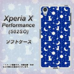 Xperia X Performance 502SO TPU ソフトケース / やわらかカバー【VA809 ネコと月 素材ホワイト】 UV印刷 (エクスペリア X パフォーマン