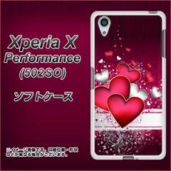 Xperia X Performance 502SO TPU ソフトケース / やわらかカバー【VA835 ハートの息吹 素材ホワイト】 UV印刷 (エクスペリア X パフォー