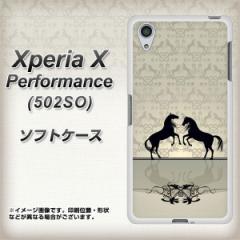 Xperia X Performance 502SO TPU ソフトケース / やわらかカバー【VA850 サラブレッド 素材ホワイト】 UV印刷 (エクスペリア X パフォー