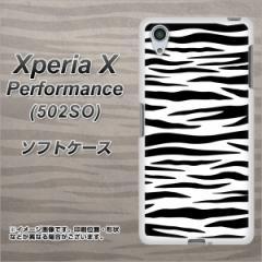 Xperia X Performance 502SO TPU ソフトケース / やわらかカバー【VA891 ゼブラ ホワイト×ブラック 素材ホワイト】 UV印刷 (エクスペリ