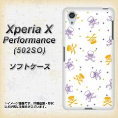 Xperia X Performance 502SO TPU ソフトケース / やわらかカバー【VA908 ポップなドクロ イエロー×パープル 素材ホワイト】 UV印刷 (エ