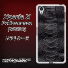 Xperia X Performance 502SO TPU ソフトケース / やわらかカバー【VA962 レザー オーストレッグ 素材ホワイト】 UV印刷 (エクスペリア X