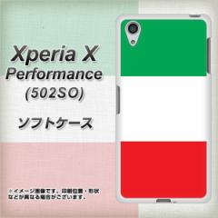Xperia X Performance 502SO TPU ソフトケース / やわらかカバー【VA970 イタリア 素材ホワイト】 UV印刷 (エクスペリア X パフォーマン