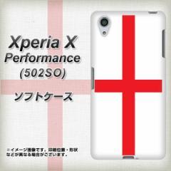 Xperia X Performance 502SO TPU ソフトケース / やわらかカバー【VA971 イングランド 素材ホワイト】 UV印刷 (エクスペリア X パフォー