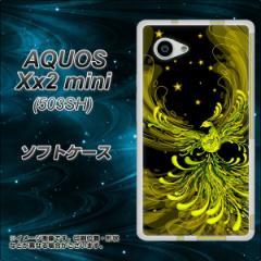 AQUOS Xx2 mini 503SH TPU ソフトケース / やわらかカバー【281 鳳凰の舞い 素材ホワイト】 UV印刷 (アクオス ダブルエックス2 ミニ 503
