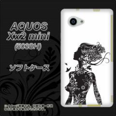 AQUOS Xx2 mini 503SH TPU ソフトケース / やわらかカバー【384 ボディアート 素材ホワイト】 UV印刷 (アクオス ダブルエックス2 ミニ 5