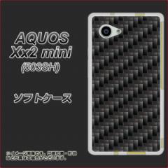 AQUOS Xx2 mini 503SH TPU ソフトケース / やわらかカバー【461 カーボン 素材ホワイト】 UV印刷 (アクオス ダブルエックス2 ミニ 503SH