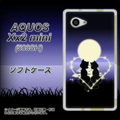 AQUOS Xx2 mini 503SH TPU ソフトケース / やわらかカバー【604 月明かりの恋ネコ 素材ホワイト】 UV印刷 (アクオス ダブルエックス2 ミ