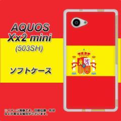 AQUOS Xx2 mini 503SH TPU ソフトケース / やわらかカバー【663 スペイン 素材ホワイト】 UV印刷 (アクオス ダブルエックス2 ミニ 503SH