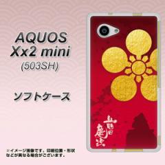 AQUOS Xx2 mini 503SH TPU ソフトケース / やわらかカバー【AB801 前田慶次シルエットと家紋 素材ホワイト】 UV印刷 (アクオス ダブルエ