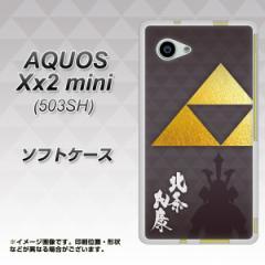 AQUOS Xx2 mini 503SH TPU ソフトケース / やわらかカバー【AB810 北条氏康 素材ホワイト】 UV印刷 (アクオス ダブルエックス2 ミニ 503