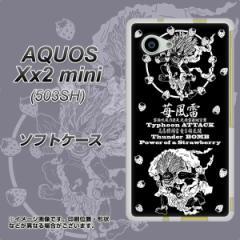 AQUOS Xx2 mini 503SH TPU ソフトケース / やわらかカバー【AG839 苺風雷神(黒) 素材ホワイト】 UV印刷 (アクオス ダブルエックス2 ミニ