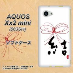 AQUOS Xx2 mini 503SH TPU ソフトケース / やわらかカバー【OE831 結 素材ホワイト】 UV印刷 (アクオス ダブルエックス2 ミニ 503SH/503