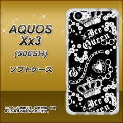 softbank AQUOS Xx3 506SH TPU ソフトケース / やわらかカバー【187 ゴージャスクラウン 素材ホワイト】 UV印刷 (softbank アクオス Xx3