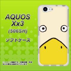 softbank AQUOS Xx3 506SH TPU ソフトケース / やわらかカバー【347 あひる 素材ホワイト】 UV印刷 (softbank アクオス Xx3 506SH/506SH