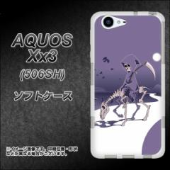 softbank AQUOS Xx3 506SH TPU ソフトケース / やわらかカバー【360 お疲れの死神 素材ホワイト】 UV印刷 (softbank アクオス Xx3 506SH