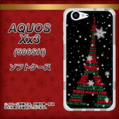 softbank AQUOS Xx3 506SH TPU ソフトケース / やわらかカバー【525 エッフェル塔bk-cr 素材ホワイト】 UV印刷 (softbank アクオス Xx3