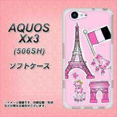 softbank AQUOS Xx3 506SH TPU ソフトケース / やわらかカバー【578 ピンクのフランス 素材ホワイト】 UV印刷 (softbank アクオス Xx3 5