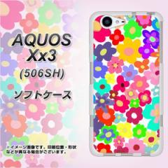 softbank AQUOS Xx3 506SH TPU ソフトケース / やわらかカバー【782 春のルーズフラワーWH 素材ホワイト】 UV印刷 (softbank アクオス X