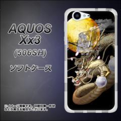 softbank AQUOS Xx3 506SH TPU ソフトケース / やわらかカバー【1003 月と龍 素材ホワイト】 UV印刷 (softbank アクオス Xx3 506SH/506S
