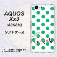 softbank AQUOS Xx3 506SH TPU ソフトケース / やわらかカバー【OE814 5月エメラルド 素材ホワイト】 UV印刷 (softbank アクオス Xx3 50