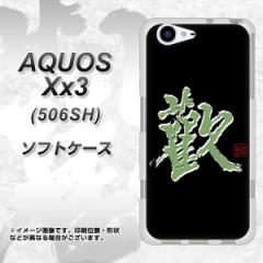 softbank AQUOS Xx3 506SH TPU ソフトケース / やわらかカバー【OE823 歓 素材ホワイト】 UV印刷 (softbank アクオス Xx3 506SH/506SH用