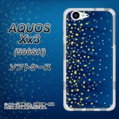 softbank AQUOS Xx3 506SH TPU ソフトケース / やわらかカバー【VA842 満天の星空 素材ホワイト】 UV印刷 (softbank アクオス Xx3 506SH