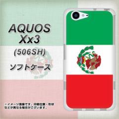 softbank AQUOS Xx3 506SH TPU ソフトケース / やわらかカバー【VA986 メキシコ 素材ホワイト】 UV印刷 (softbank アクオス Xx3 506SH/5